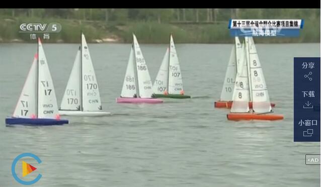 第十三届全运会群众比赛 航海模型