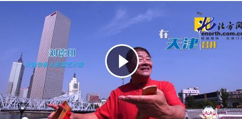第十三届全运会宣传片 用天津快板为您介绍天津