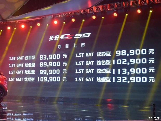 售8.39-13.29万元 长安CS55正式上市