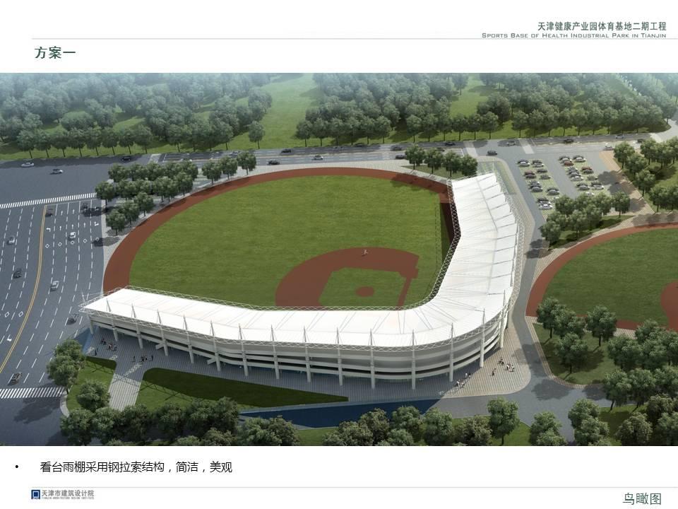 天津体育中心棒球场 棒球项目