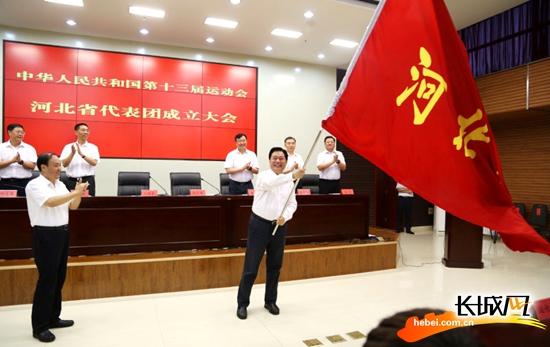 第十三届全运河北省代表团成立  王晓东任团长