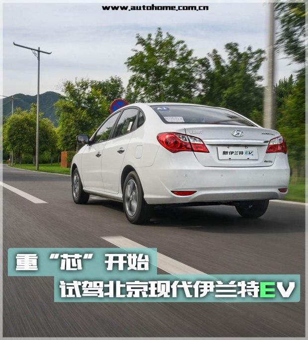 试驾北京现代伊兰特EV