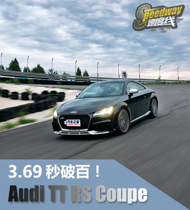 测试2016款奥迪TT RS Coupe