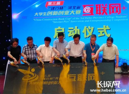 河北第三届大学生创新创业大赛启动 最高奖金一万元