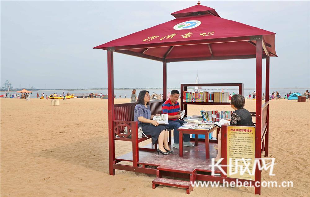 """吹海风 品书香 秦皇岛""""沙滩书吧""""格调满满等你来"""