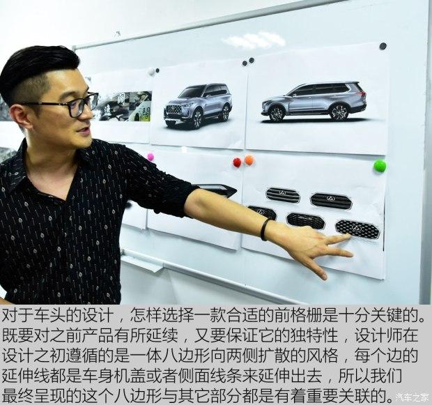 未来产品风向标? 上汽大通D90设计解读