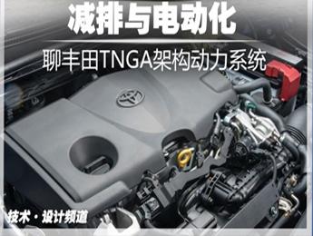 减排与电动化聊丰田TNGA架构动力系统