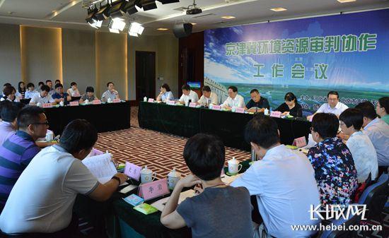 京津冀法院召开首次环境资源审判协作工作会会议讨论了服务保障北京冬奥会和雄安新区两个文件