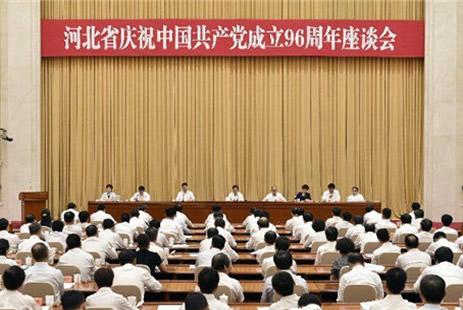 河北省庆祝中国共产党成立96周年座谈会在石家庄举行