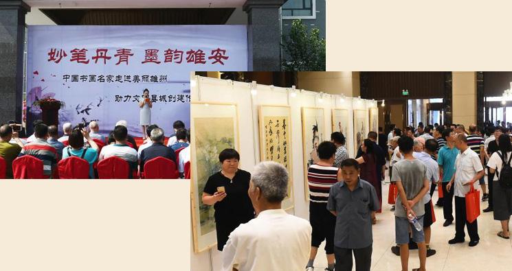 雄安新区雄县举办中国书画名家作品展 助力文明创城