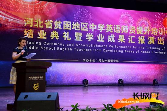 结业典礼在河北外国语学院举办。