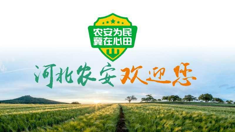 2017年全省质量兴农工作会议在唐山举办