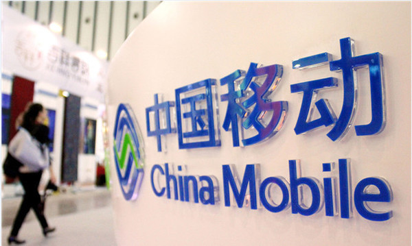 中国移动上半年净利润627亿元 4G用户逼近6亿