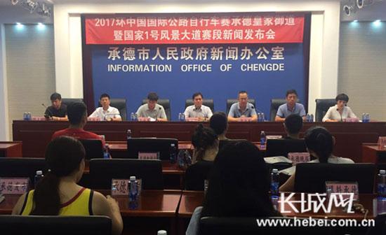 2017环中国国际公路自行车赛9月10日承德开赛