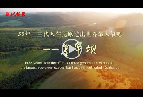 55年,三代人在荒漠造出世界最大氧吧——塞罕坝