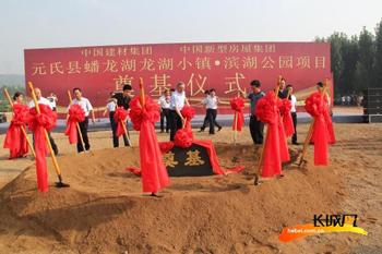 元氏龙湖小镇·滨湖公园项目蟠龙湖开工