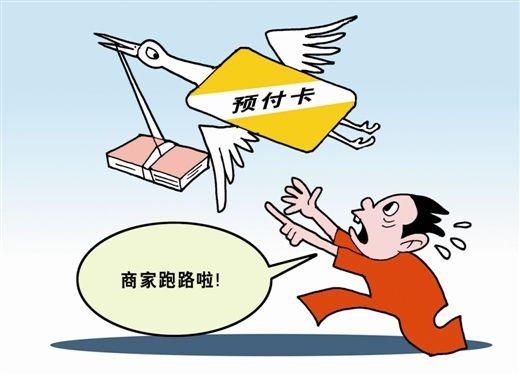 """[长城微评]整治乱象,为预付卡消费戴上""""紧箍咒"""""""