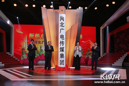 河北广电传媒集团揭牌 田向利徐建培出席揭牌仪式