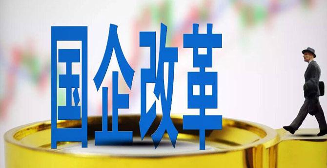 中国吸引外资再迈步 国务院鼓励外资参与国企混改