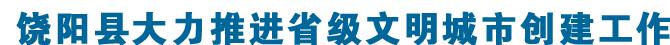 饶阳县大力推进省级文明城市创建工作