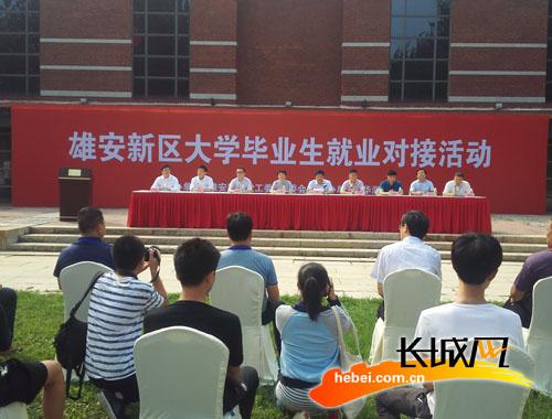 雄安新区举办大学生就业招聘会。长城网 尹智 摄