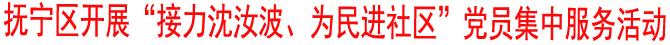 """抚宁区开展""""接力沈汝波、为民进社区""""党员集中服务活动"""