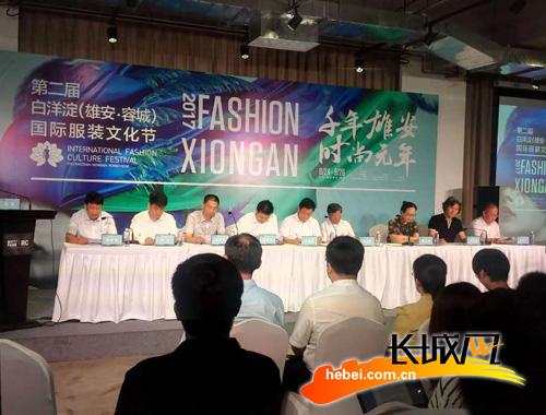 第二届白洋淀(雄安·容城)国际服装文化节新闻发布会现场。长城网 尹智 摄