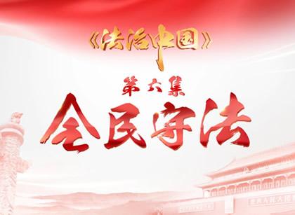 《法治中国》第六集《全民守法》丨解说词