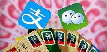 支付宝、微信……移动支付157万亿 你支付多少