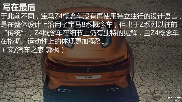 家族化与新设计语言 解析宝马Z4概念车
