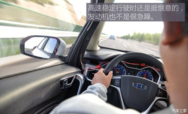 长距离驾驶体验远景X3