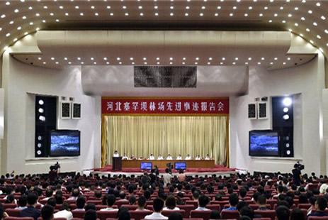 河北塞罕坝林场先进事迹报告会在京举行