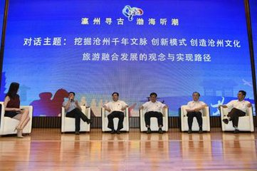 河北沧州:以全域旅游为引擎促经济发展