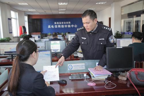 秦市移动助力公安打击电信诈骗