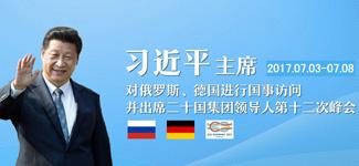习近平出访俄罗斯、德国并出席G20峰会