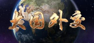 六集政论专题片《大国外交》