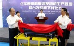 太阳城口:首台燃料电池发动机下线