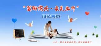 """【专题】""""美丽河北·最美教师""""推选展示"""