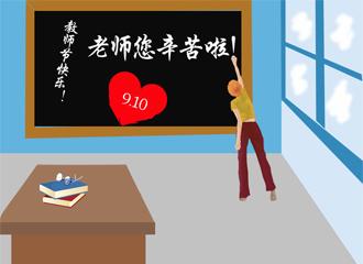 远离教师职业病