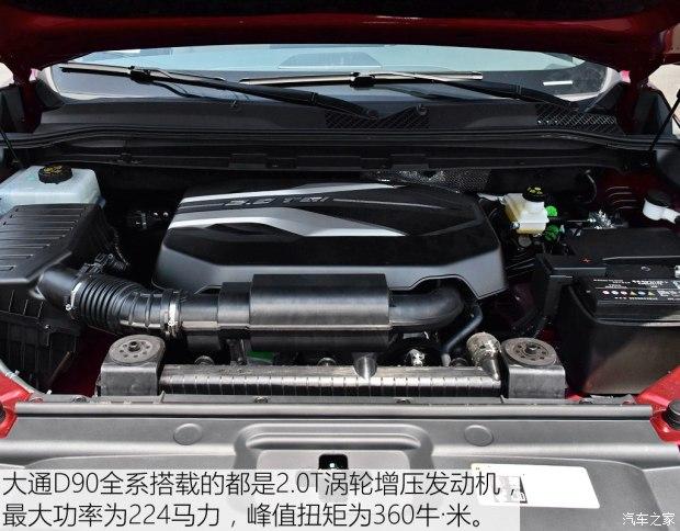 低油耗 抢先测大通D90手动两驱
