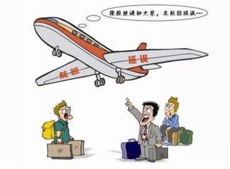 购买航班延误险有诀窍