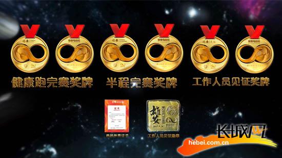 发布会上奖牌、证书公布。记者 尹智 摄