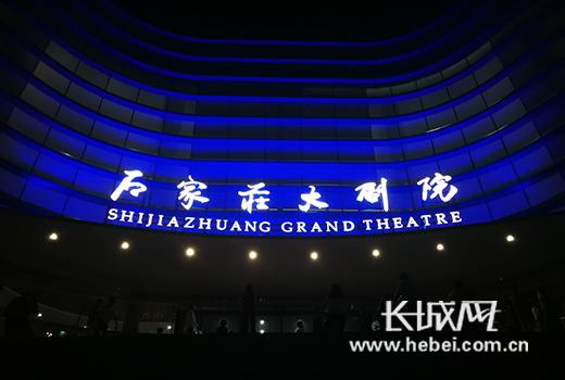 夜幕下的石家庄大剧院。图片由石家庄大剧院提供