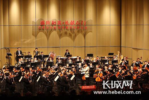 """""""盛世和歌·礼献石门——中国爱乐乐团""""交响音乐会演出现场。"""