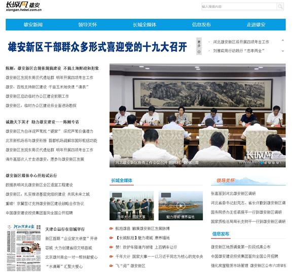 9月11日,长城网雄安频道正式上线。图为雄安频道首页截图。