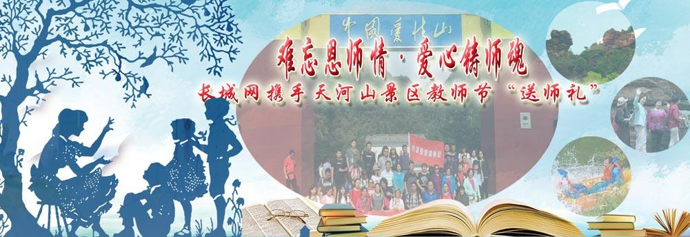 """畅玩山水间 长城网携手天河山景区教师节""""送师礼"""""""
