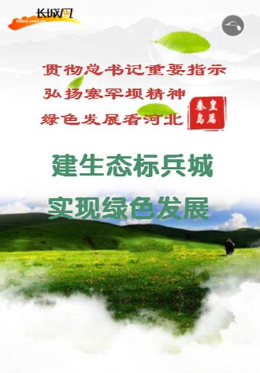 绿色发展看河北——秦皇岛篇