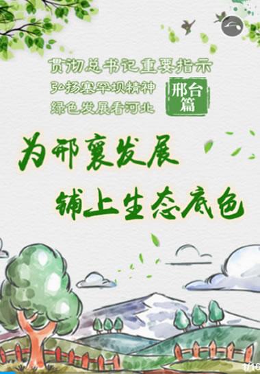绿色发展看河北——邢台篇