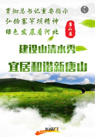 绿色发展看河北——唐山篇