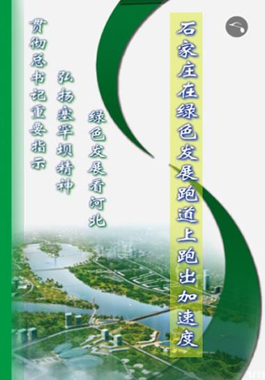绿色发展看河北——石家庄篇
